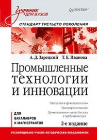 Промышленные технологии и инновации. Учебник для вузов. Стандарт третьего поколения